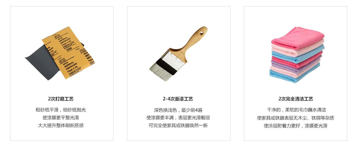 木器刷新特色工艺