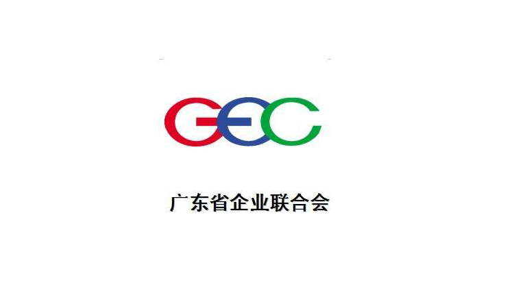 """高登刷新获2018年度""""广东省诚信示范企业""""参选资格"""