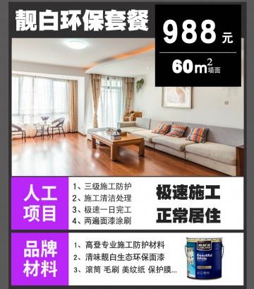 广州墙面翻新多少钱一平米?广州墙面翻新公司哪家好?