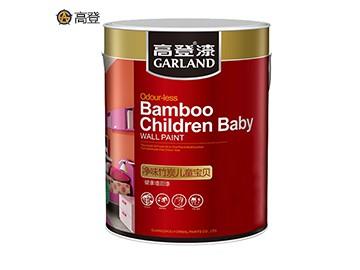 净味竹炭儿童宝贝环保墙面漆